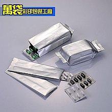 藥錠鋁箔折角袋 /7.5+3.5*19/50入/85元 維他命袋 膠囊袋 珍珠粉袋