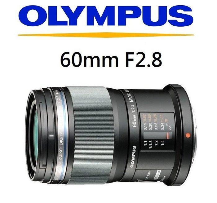 (名揚數位)OLYMPUS M.ZUIKO DIGITAL ED 60mm F2.8 Macro微距 平輸 一年保固