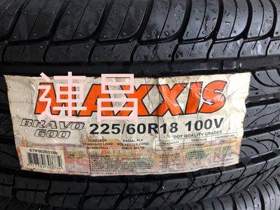 [連昌輪胎]瑪吉斯輪胎  225/60-18  花紋:Bravo 600  全新品  2017年45週台灣製  每條2800元  含安裝或免運費  屏東區