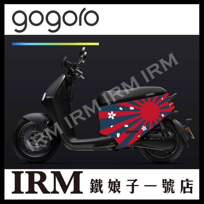 【鐵娘子一號店】Gogoro2 太陽 潛水布車套 防刮防水 易乾 車罩 防塵套 保護套 電動車 3D立體剪裁