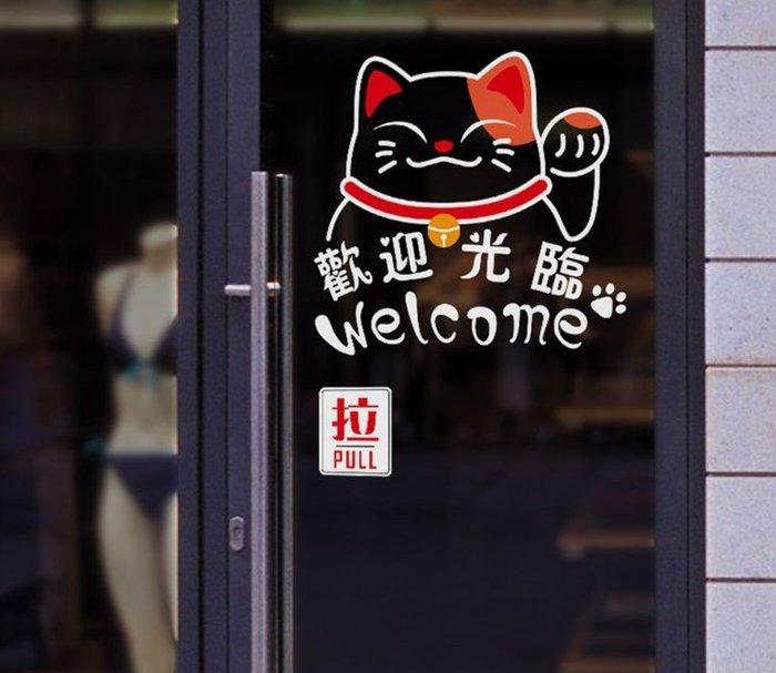 SK7115招財貓壁貼.歡迎光臨牆貼.萌萌豬生活館