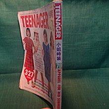 【愛悅二手書坊 18-45】TEENAGER 小姐時裝 NO.79
