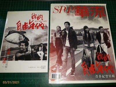 《我的自由年代 原創小說 + 華流 我的自由年代 青春紀實特輯》合售 李國毅、任容萱、是元介、翁滋蔓