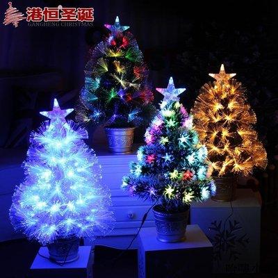 聖誕樹 聖誕裝飾 圣誕節60cm光纖樹 七彩臺面裝飾LED燈光纖圣誕樹 閃光七彩樹全館免運價格下殺