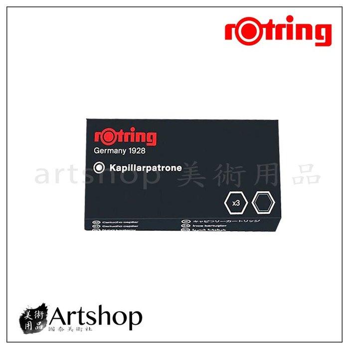 【Artshop美術用品】德國 rotring Rapidograph ink 針筆補充墨水 3入