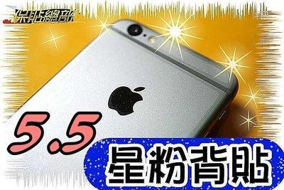 保貼總部~獨家開賣~For:IPHONE6/S-Plus(5.5吋)專用型背貼,爆閃星粉,1張50元