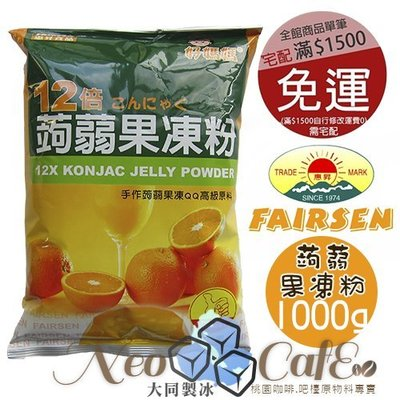 《惠昇-12倍蒟蒻果凍粉1000g》尼歐咖啡☀️現貨/滿1500免運(蒟蒻粉、果凍粉、布丁粉、咖啡凍、綠茶凍)桃園可自取