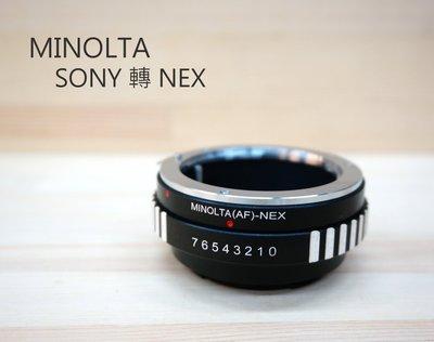 【中壢NOVA-水世界】SONY MINOLTA (AF) 鏡頭 轉 NEX 機身 轉接環 可調光圈 NEX系列