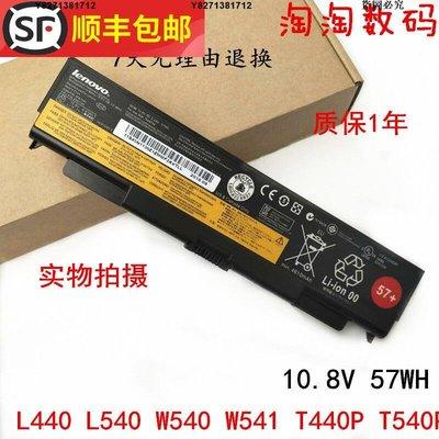 【精品特價】原裝Thinkpad聯想L440 L540 W540 W541 T440P T540P筆記本電池6芯-LMS1535