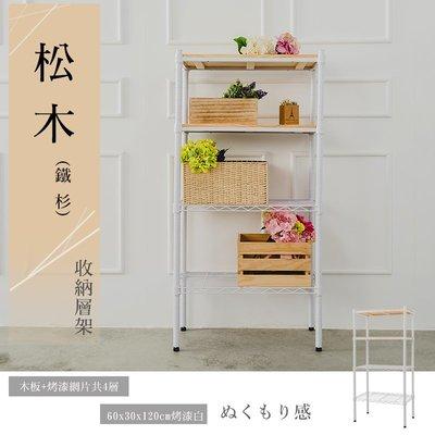 層架【UHO】 60x30x120cm 松木四層烤漆白收納層架