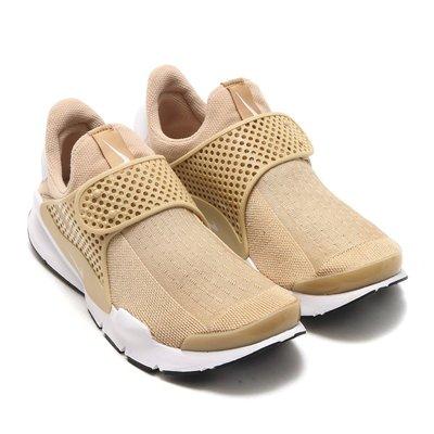 =CodE= NIKE WMNS SOCK DART 襪套式透氣網布慢跑鞋(卡其白)848475-200 女男 焦糖奶油