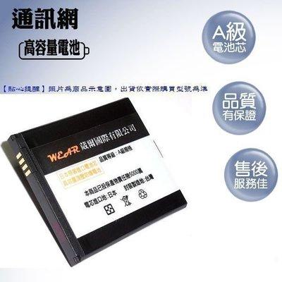 【買一送一】ASUS SBP-28 Padfone一代A66【超級金剛】勁量高容量電池【台灣製造】足容量 1550mAh