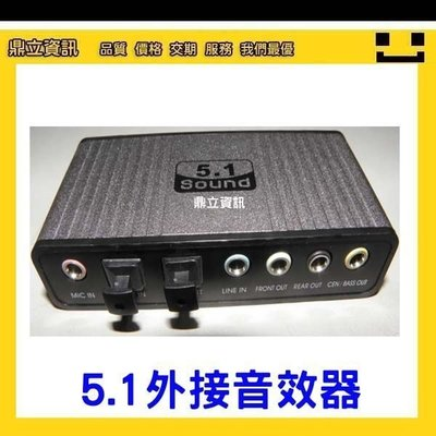 附發票 5.1音效 USB音效卡 隨插即用 附卡拉OK功能 MP3人聲可消除 唱歌 魔音變音 附驅動