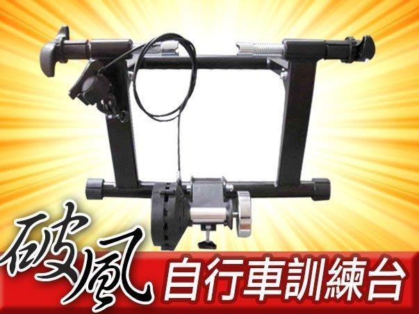 [奇寧寶雅虎館]290095-00 KLB 自行車 腳踏車 磁控式風阻力訓練台 / 5段線控 鐵架 磁控式 健身車