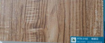橙舍木地板~超耐磨寬板7.8寸F1仿古浮雕~帕里亞