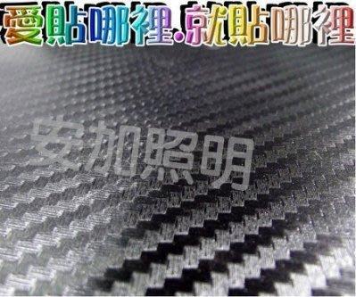 G9A17 高品質碳纖維布貼 寬度12...