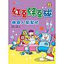 【大衛】康軒   紅豆綠豆碰:機器人幫幫忙...