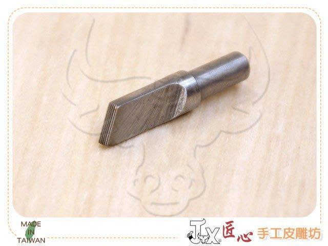 ☆ 匠心 手工皮雕坊 ☆  鐵-刷毛雕刻刀刀頭(細)(C187-2)  /手縫 線雕 線刻 皮標刻字 皮雕 皮革