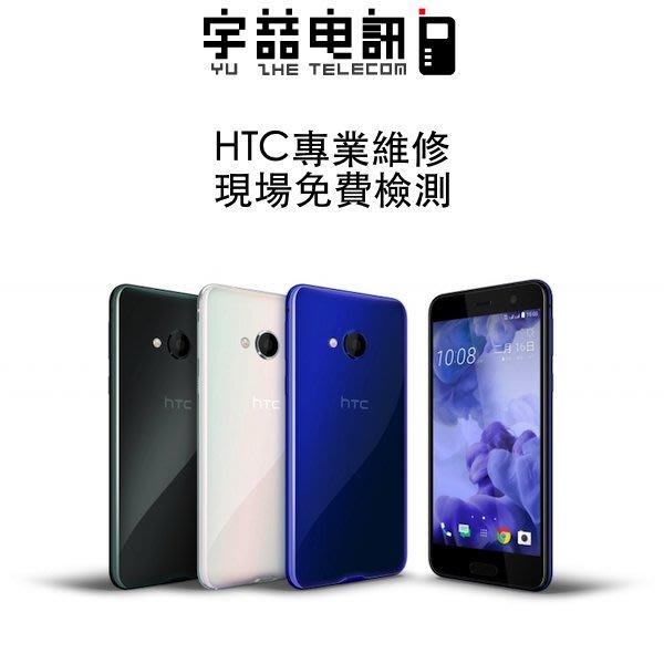 宇喆電訊 HTC U Play uplay 內置電池 耗電 換電池 內建手機電池 無法充電 電池膨脹 現場維修換到好