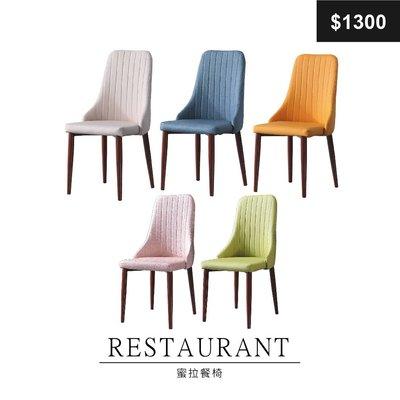 【祐成傢俱】195  蜜拉餐椅