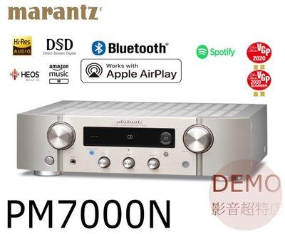 ㊑DEMO影音超特店㍿日本Marantz PM7000N 無線音樂串流播放綜合擴大機