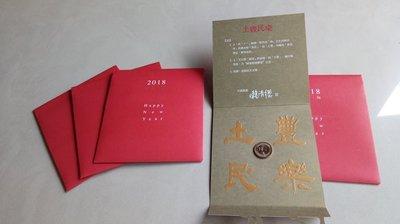 2018 民國107年行政院長賴清德新年紅包,共5枚,不拆售