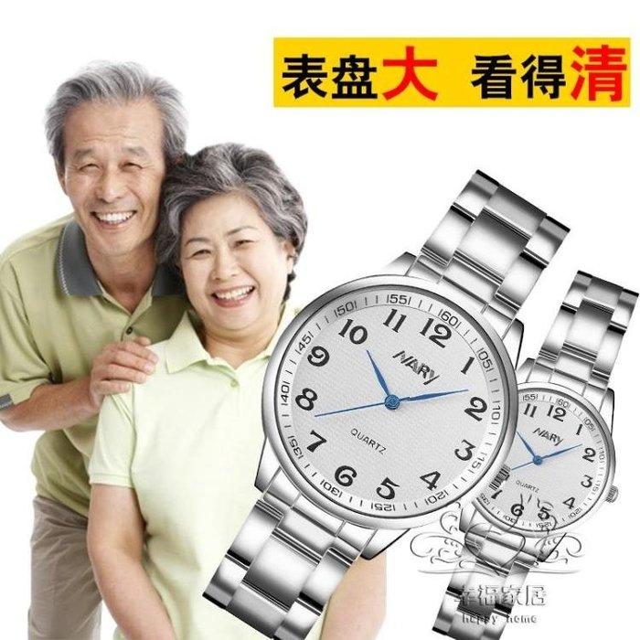 中老年手錶老人錶大數字防水女錶男士鋼帶情侶石英錶xw