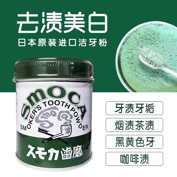 熱銷新品-日本進口SMOCA洗牙粉美白牙齒黃牙去牙漬牙結石煙茶漬