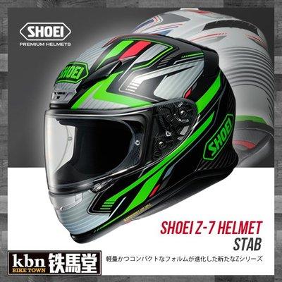 ☆KBN☆鐵馬堂 日本 SHOEI Z-7 STAB TC-4 安全帽 輕量 Z7 快拆 可PFS 總代理 公司貨