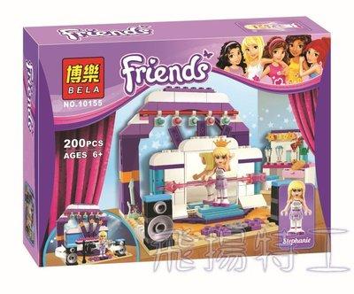 【飛揚特工】博樂 小顆粒 積木套組 女孩 10155 斯蒂芬妮排練舞臺(非樂高,可與 LEGO 相容)