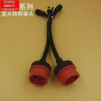 HID氙氣燈D2C D2R D2S轉換線 D4S/C/R接國產安定器轉接頭AMP彎頭【皇冠車品】