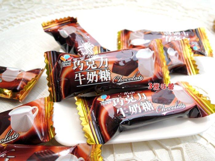 3 號味蕾 量販團購網~友賓巧克力牛奶軟糖3000公克量販價...... 喜糖.派對.婚慶
