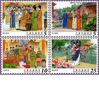 台灣郵票--特612 中國古典小說郵票—紅樓夢(103年版)-可合併郵資