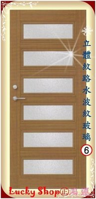 【鴻運】精選藝術玻璃6鋁合金浴室門。廁所門。玻璃門。鋁門!!特價推出中!!