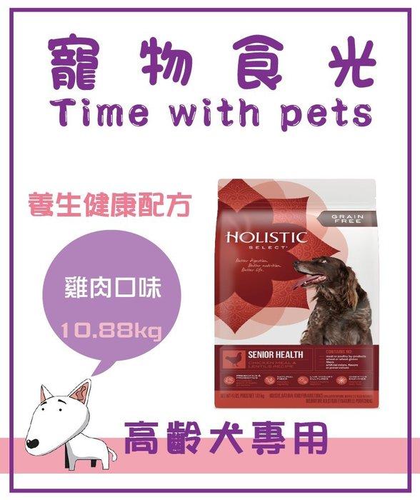 ☺︎寵物食光Time with pets☺︎Holistic Select 活力滋 高齡犬雞肉養生健康配方10.88KG