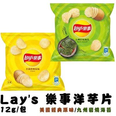 @@E-海鮮舖@@Lay's 樂事《洋芋片12g隨手包》美國經典原味VS九州岩燒海苔,一包只要8元!