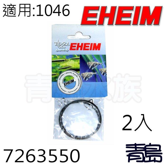 Y。。。青島水族。。。7263550德國EHEIM---馬達內蓋 墊圈 O環 項圈 (零配件)==1046用