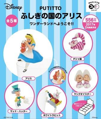 尼德斯Nydus 日本正版 PUTITTO 迪士尼 愛麗絲夢遊仙境 笑笑貓 愛麗絲 杯緣子 公仔 隨機出貨 共5款