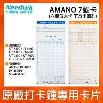 【含稅-D方案】AMANO(7號卡)六欄位電子式打卡鐘專用考勤卡卡片-1000張/5600/7600/BX1800