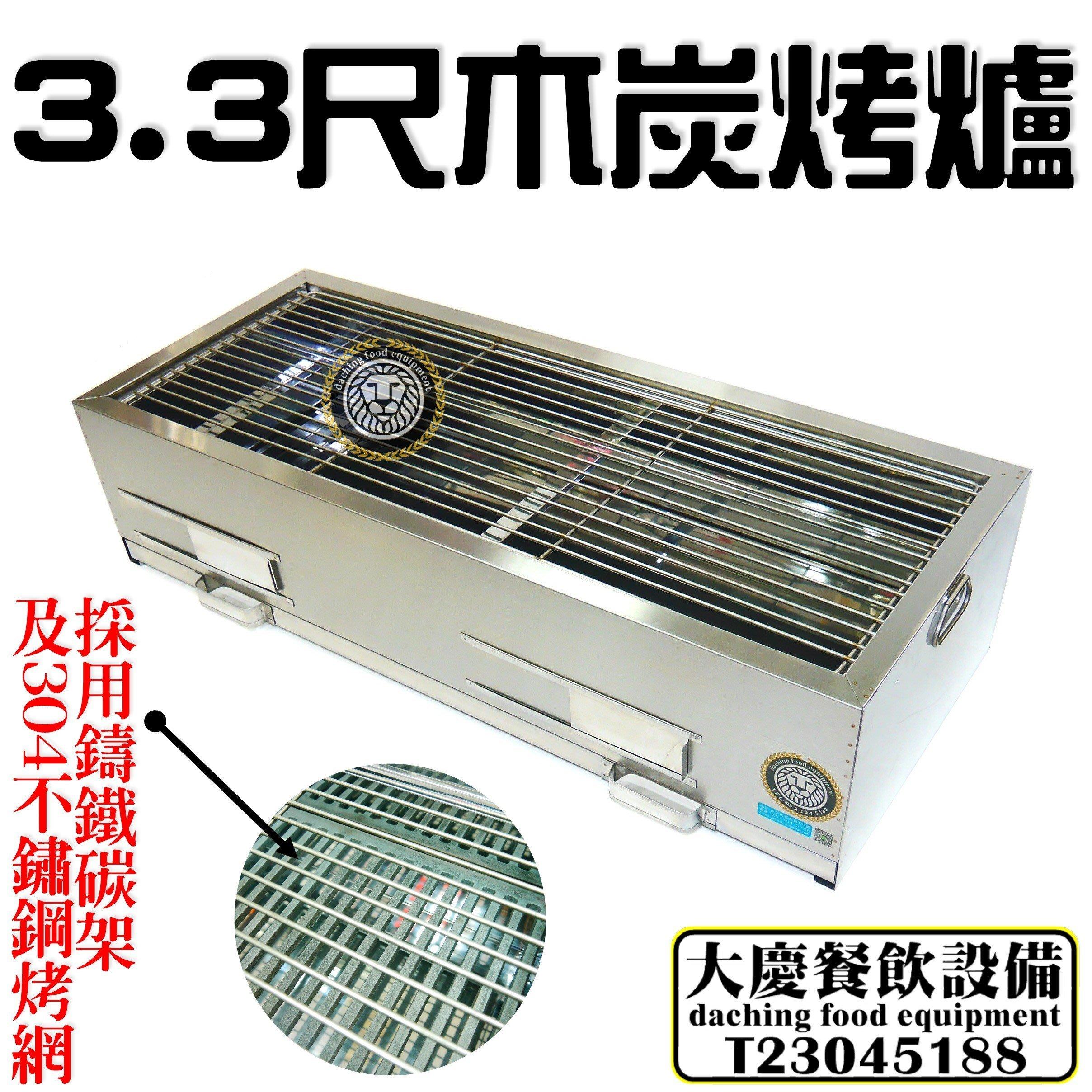 3.3尺 烤肉爐 (304烤網/鑄鐵碳架/雙層不鏽鋼) 木炭爐 香腸爐 木碳烤爐 烤肉架 不銹鋼烤爐