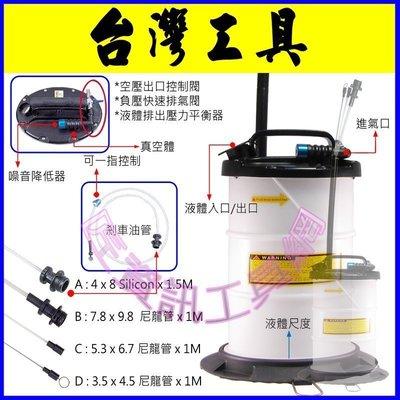 【匠資訊工具網】最新款 6L氣動抽油機 真空 吸油機 附收納管 管口附防塵蓋 附4條管.