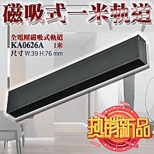 §LED333§(33HKA0626XA) 熱銷新品 磁吸式軌道一字接頭 特殊規格 全電壓 另有其他配件與燈具