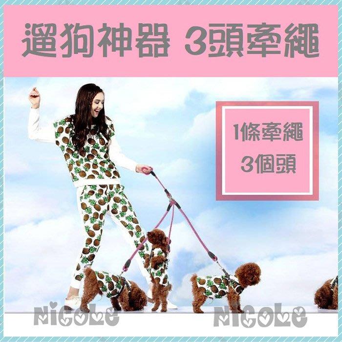 *Nicole寵物*寵物三頭拉繩【1拖3】遛狗神器,一拖三牽繩,3頭牽引繩,1對3拉帶,3頭外出牽繩,頸圈,一次牽三隻