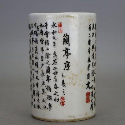 ㊣姥姥的寶藏㊣ 民國瓷業公司墨彩蘭亭序文字紋筆筒