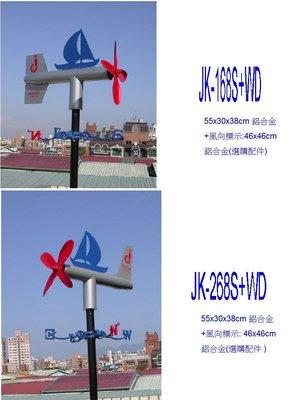 JK風向機﹝風向儀﹞工業安全/環工適用JK-168S,-268S, Wind Vane , weather vane