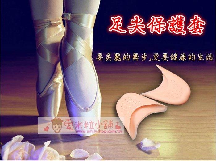 矽膠足尖保護套 拇趾外翻 足尖磨擦 芭蕾舞愛好者 長時間穿高跟鞋 鞋子過大 ☆愛米粒☆