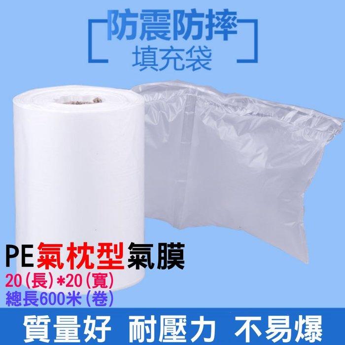 ✨艾米精品🎯PE 氣枕型 氣膜(長20*寬20)600米/卷🌈需搭氣墊機使用 充氣膠膜 充氣填充袋 氣泡袋 緩衝袋