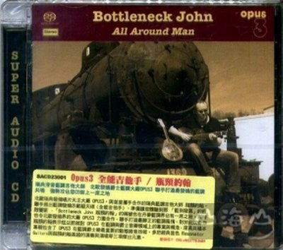 【OPUS3 sacd】瓶頸約翰 Bottleneck John / 全能吉他手/ 瓶頸約翰---SACD23001