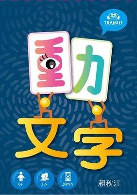 動文字 國字教育桌遊 高雄龐奇桌遊