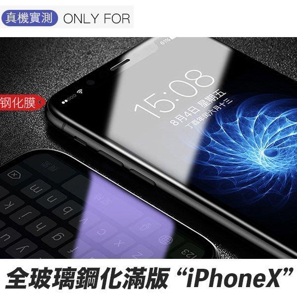 超強化🔥【PH745】滿版全屏 iPhone X XS MAX XR 7 6S Plus i7 i8 鋼化玻璃保護貼膜